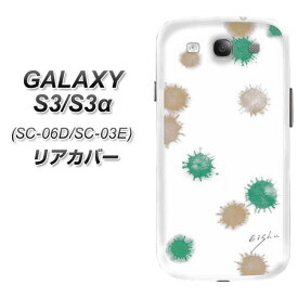 GALAXY S3α SC-03E GALAXY S3 SC-06D 共用 リアカバー ケース 取替え式 電池カバー【OE835 滴 緑×茶 素材ホワイト】液晶保護フィルム付本体の電池カバーと交換するオシャレなカバー(ギャラクシーS3α/SC03E/SC06D用)