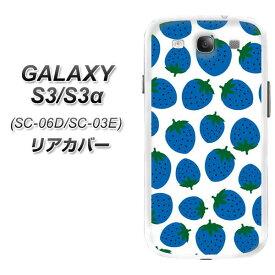 GALAXY S3α SC-03E GALAXY S3 SC-06D 共用 リアカバー ケース 取替え式 電池カバー【SC810 小さいイチゴ模様 ブルー 素材ホワイト】液晶保護フィルム付本体の電池カバーと交換するオシャレなカバー(ギャラクシーS3α/SC03E/SC06D用)