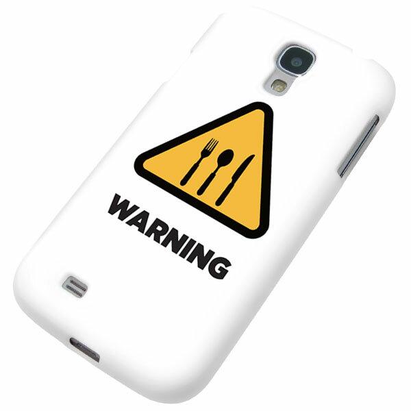 docomo Galaxy S4 SC-04E【TPUまるっと印刷 EK856 ダイエット中 光沢仕上げ】ソフトケース 横まで印刷 側面印刷【スマホケース/スマホカバー/ギャラクシー S4/SC04E】(メール便可/メール便対応 可)