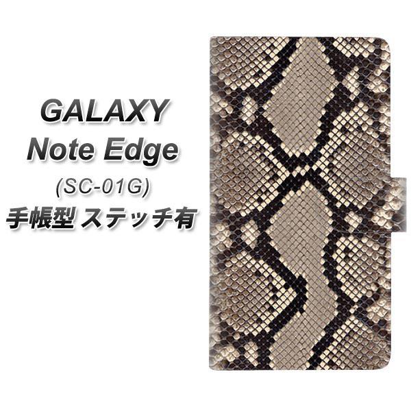 GALAXY Note Edge SC-01G/SCL24 手帳型スマホケース 【ステッチタイプ】/レザー/ケース / カバー【049 ヘビ柄(白)】(ギャラクシー ノートエッジ/SC01G/手帳式)