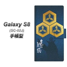 Galaxy S8 SC-02J 手帳型スマホケース【AB817 直江兼続】(ギャラクシーS8 SC-02J/SC02J/スマホケース/手帳式)