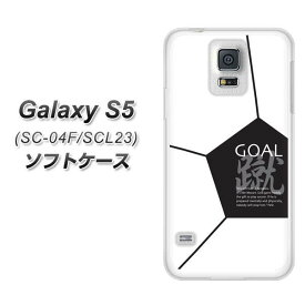 32d8ed9c58 GALAXY S5 SC-04F / SCL23 TPU ソフトケース / やわらかカバー【IB921 SOCCER