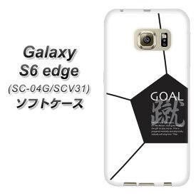 2f6dbe624a GALAXY S6 edge SC-04G / SCV31 TPU ソフトケース / やわらかカバー【IB921