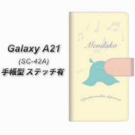 docomo Galaxy A21 SC-42A 手帳型 スマホケース カバー 【ステッチタイプ】【FD819 メンダコ(福永) UV印刷】