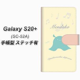 docomo Galaxy S20+ 5G SC-52A 手帳型 スマホケース カバー 【ステッチタイプ】【FD819 メンダコ(福永) UV印刷】