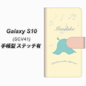 au Galaxy S10 SCV41 手帳型 スマホケース カバー 【ステッチタイプ】【FD819 メンダコ(福永)】