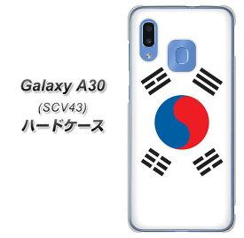 au Galaxy A30 SCV43 ハードケース / カバー【VA989 韓国 素材クリア】 UV印刷 ★高解像度版(au ギャラクシー A30 SCV43/SCV43/スマホケース)