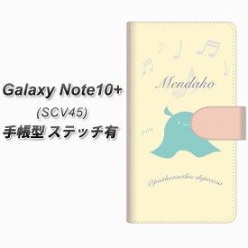 au Galaxy Note10+ SCV45 手帳型 スマホケース カバー 【ステッチタイプ】【FD819 メンダコ(福永)】