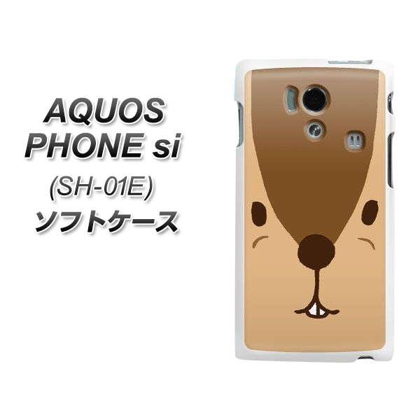 docomo AQUOS PHONE si SH-01E / TPU ソフトケース / やわらかカバー【349 りす 素材ホワイト】 UV印刷 シリコンケースより堅く、軟性のある優れたスマホケース TPU素材(アクオスフォンsi/SH01E/スマホ/ケース/カバー)