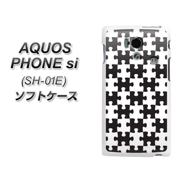docomo AQUOS PHONE si SH-01E / TPU ソフトケース / やわらかカバー【IB903 ジグソーパズル_モノトーン 素材ホワイト】 UV印刷 シリコンケースより堅く、軟性のある優れたスマホケース TPU素材(アクオスフォンsi/SH01E/スマホ/ケース/カバー)
