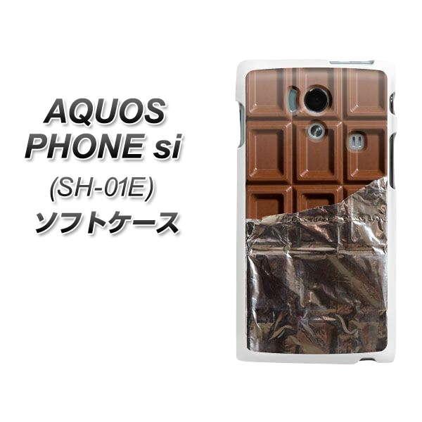 docomo AQUOS PHONE si SH-01E やわらかケース(TPU ソフトケース)【451 板チョコ/素材ホワイト】 UV印刷 シリコンケースより堅く、軟性のある優れたスマホケース TPU素材(アクオスフォン/SH01E/スマホ/ケース)