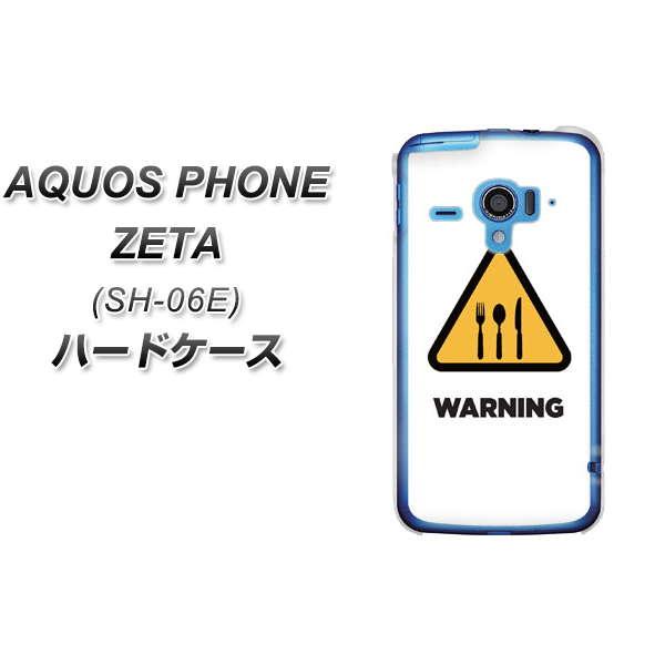 docomo AQUOS PHONE ZETA SH-06E ハードケース / カバー【EK856 ダイエット中 素材クリア】 UV印刷 (アクオスフォンZETA/SH06E用)★高解像度版【スマホケース・スマートフォンケース専門店】