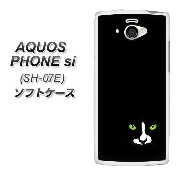 docomo AQUOS PHONE si SH-07E TPU ソフトケース / やわらかカバー【398 黒ネコ 素材ホワイト】 UV印刷 シリコンケースより堅く、軟性のある優れたスマホケース TPU素材(アクオスフォン si/SH07E/スマホ/ケース/カバー)
