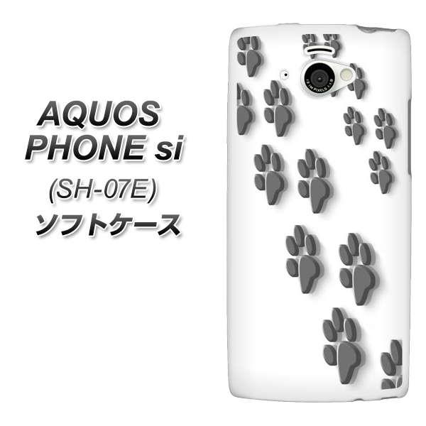 docomo AQUOS PHONE si SH-07E TPU ソフトケース / やわらかカバー【650 あしあと3D 素材ホワイト】 UV印刷 シリコンケースより堅く、軟性のある優れたスマホケース TPU素材(アクオスフォン si/SH07E/スマホ/ケース/カバー)