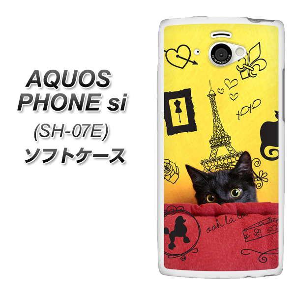 docomo AQUOS PHONE si SH-07E TPU ソフトケース / やわらかカバー【686 パリの子猫 素材ホワイト】 UV印刷 シリコンケースより堅く、軟性のある優れたスマホケース TPU素材(アクオスフォン si/SH07E/スマホ/ケース/カバー)