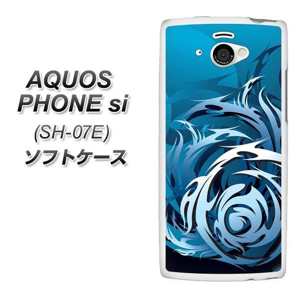 docomo AQUOS PHONE si SH-07E TPU ソフトケース / やわらかカバー【731 ドラゴンサークル 素材ホワイト】 UV印刷 シリコンケースより堅く、軟性のある優れたスマホケース TPU素材(アクオスフォン si/SH07E/スマホ/ケース/カバー)
