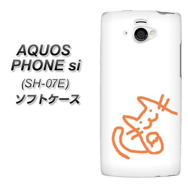 docomo AQUOS PHONE si SH-07E TPU ソフトケース / やわらかカバー【1099 手まねきするネコ 素材ホワイト】 UV印刷 シリコンケースより堅く、軟性のある優れたスマホケース TPU素材(アクオスフォン si/SH07E/スマホ/ケース/カバー)
