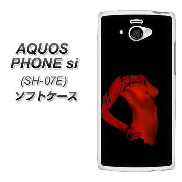 docomo AQUOS PHONE si SH-07E TPU ソフトケース / やわらかカバー【1260 蝕まれる体 素材ホワイト】 UV印刷 シリコンケースより堅く、軟性のある優れたスマホケース TPU素材(アクオスフォン si/SH07E/スマホ/ケース/カバー)