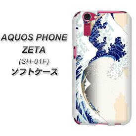 763b3acac1 docomo AQUOS PHONE ZETA SH-01F TPU ソフトケース / やわらかカバー【VA868 白波