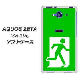 4d22290413 docomo AQUOS ZETA SH-01H TPU ソフトケース / やわらかカバー【163 非常口 素材