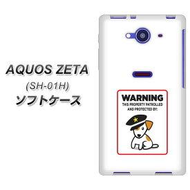 40817d7d6e docomo AQUOS ZETA SH-01H TPU ソフトケース / やわらかカバー【374 猛犬注意