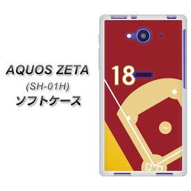 docomo AQUOS ZETA SH-01H TPU ソフトケース / やわらかカバー【IB924 baseball_グラウンド 素材ホワイト】 UV印刷 シリコンケースより堅く、軟性のあるTPU素材(アクオス ゼータ SH-01H/SH01H/スマホケース)