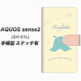docomo AQUOS sense2 SH-01L 手帳型 スマホケース カバー 【ステッチタイプ】【FD819 メンダコ(福永)】