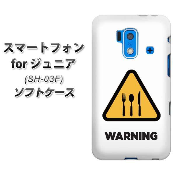 スマートフォン for ジュニア2 SH-03F TPU ソフトケース / やわらかカバー【EK856 ダイエット中 素材ホワイト】 UV印刷 シリコンケースより堅く、軟性のあるTPU素材(スマートフォン for ジュニア2 SH-03F/SH03F/スマホケース)