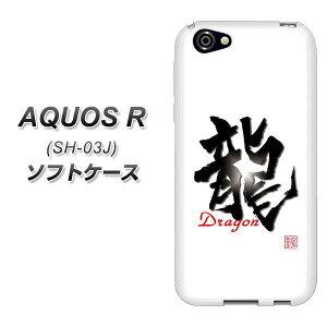 AQUOS R SH-03J TPU ソフトケース / やわらかカバー【OE804 龍ノ書 素材ホワイト】 UV印刷 シリコンケースより堅く、軟性のあるTPU素材(アクオスR SH-03J/SH03J/スマホケース)