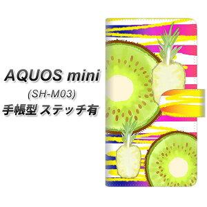 楽天モバイル AQUOS mini SH-M03 手帳型スマホケース 【ステッチタイプ】【YJ182 トロピカル キウイ パイナップル かわいい おしゃれ】(楽天モバイル アクオスミニ SH-M03/SHM03/スマホケース/手帳式)