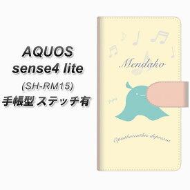 楽天モバイル AQUOS sense4 lite SH-RM15 手帳型 スマホケース カバー 【ステッチタイプ】【FD819 メンダコ(福永) UV印刷】