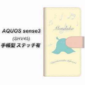 au AQUOS sense3 SHV45 手帳型 スマホケース カバー 【ステッチタイプ】【FD819 メンダコ(福永)】