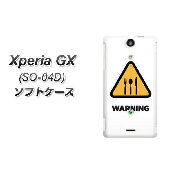docomo Xperia GX SO-04D やわらかケース(TPU ソフトケース)【EK856 ダイエット中/素材ホワイト】 UV印刷 シリコンケースより堅く、軟性のある優れたスマホケース TPU素材(エクスペリア/so04d/スマホ/ケース)