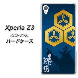 Xperia Z3 SO-01G/SOL26 ハードケース / カバー【AB817 直江兼続 素材クリア】 UV印刷 ★高解像度版(エクスペリアZ3/SO01G/SOL26/スマホケース)