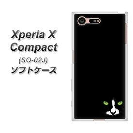 docomo Xperia X Compact SO-02J TPU ソフトケース / やわらかカバー【398 黒ネコ 素材ホワイト】 UV印刷 シリコンケースより堅く、軟性のあるTPU素材(docomo エクスペリアX コンパクト SO-02J/SO02J/スマホケース)
