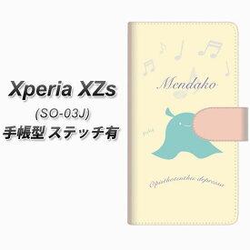docomo Xperia XZs SO-03J 手帳型スマホケース 【ステッチタイプ】【FD819 メンダコ(福永)】(docomo エクスペリアXZs SO-03J/SO03J/スマホケース/手帳式)