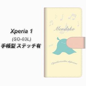 docomo Xperia 1 SO-03L 手帳型 スマホケース カバー 【ステッチタイプ】【FD819 メンダコ(福永)】