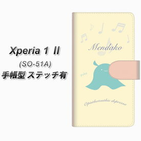 docomo Xperia1 II SO-51A 手帳型 スマホケース カバー 【ステッチタイプ】【FD819 メンダコ(福永) UV印刷】