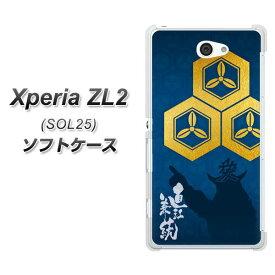 Xperia ZL2 SOL25 TPU ソフトケース / やわらかカバー【AB817 直江兼続 素材ホワイト】 UV印刷 シリコンケースより堅く、軟性のあるTPU素材(エクスぺリア ゼットエルツー/SOL25/スマホケース)
