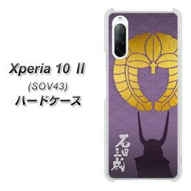 au Xperia10 II SOV43 ハードケース カバー 【AB818 石田三成 UV印刷 素材クリア】