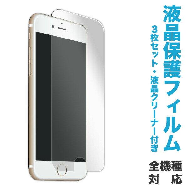 液晶保護フィルム 超光沢タイプ3枚入(簡易パッケージ) iPhoneX iPhone8 iPhone7 Xperia XZ Xperia Z5 Compact GALAXY S6 F-02G SH-01G SHV38 305SH AQUOS SERIE( 携帯液晶保護シール 液晶保護シート 液晶保護フィルター ) 全機種対応