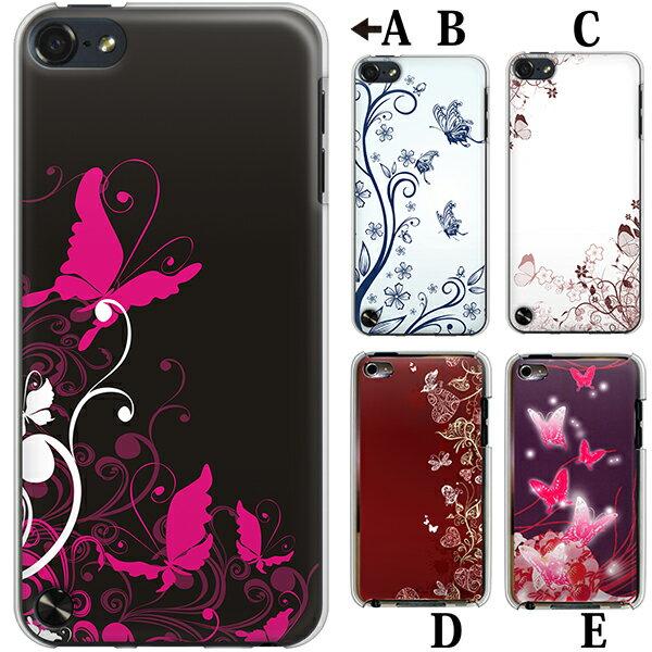 iPhone4s/iPhone4/iPod touch (第5世代)【026 蝶】ケース /カバー (ハードケース)【スマホケース・スマートフォンケース専門店】