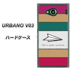 4f5b587fe3 au URBANO V03 ハードケース / カバー【IA809 かみひこうき 素材クリア】 UV
