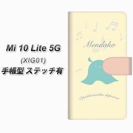 au Mi 10 Lite 5G XIG01 手帳型 スマホケース カバー 【ステッチタイプ】【FD819 メンダコ(福永) UV印刷】