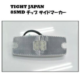★TIGHT JAPAN★タイトジャパン★8SMDチップサイドマーカー★トレーラー★1210-03★