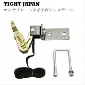 ★TIGHT JAPAN・タイトジャパン★マルチプレートタイダウン・スチール★TJ070622