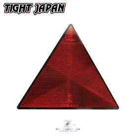 ★新品★TIGHT JAPAN(タイトジャパン) ★トライアングルリフレクター 160mm/1pc★