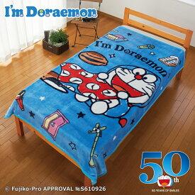 ドラえもん I'm Doraemon 毛布 ブランケット シングル 140×200cm 洗える ひざかけ キャラクター 【SanrioZone】 SB-470-S