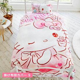 キティ ハローキティ 掛布団カバー シングル 150×210cm 【Sanriozone Sanrio サンリオ】 掛布団カバー 掛け布団カバー 布団カバー 掛けふとんカバー SL 丸洗い可 キャラクター Hello Kitty SB-477-S-K