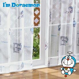 ドラえもん I'm Doraemon 外から見えにくい レースカーテン 幅100×176cm丈 2枚セット 【Sanrio サンリオ Sanriozone】 どらえもん 丸洗い可 キャラクター SB-508-S